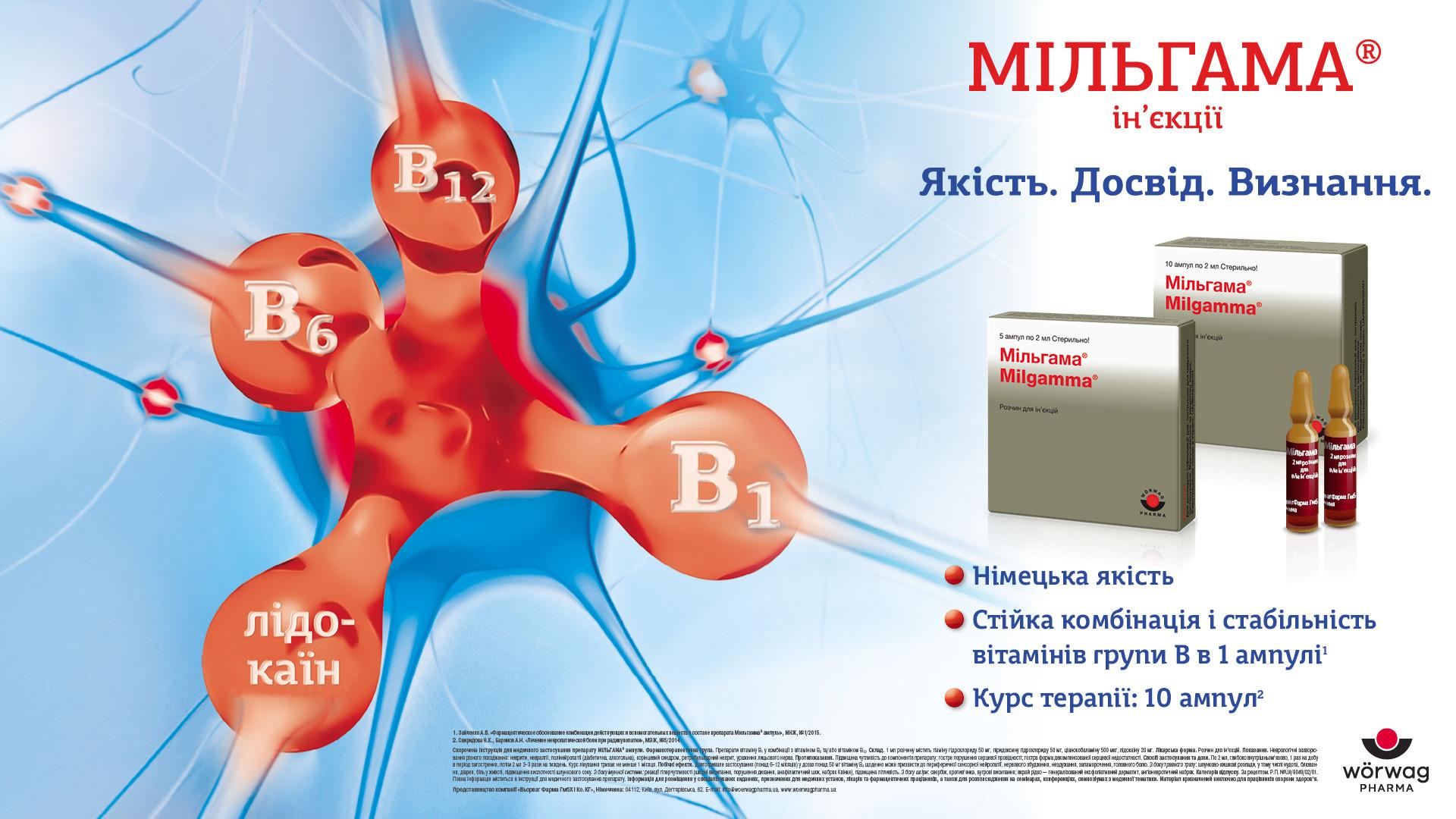 210929-01_Milgama_advertising_1920x1080_ukr_final