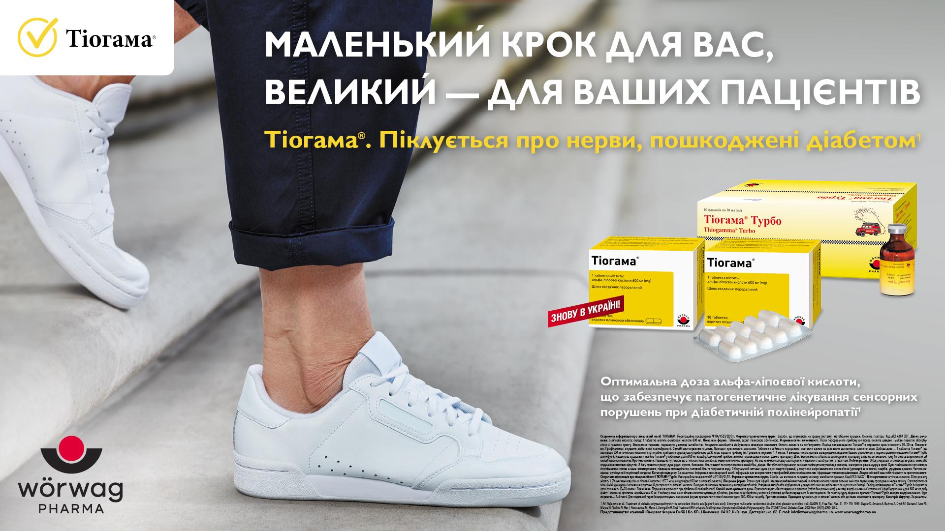 210929-02_Tiogamma_advertising_1920x1080_ukr_final